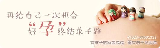 资讯生活重庆送子鸟医院地址 砥砺前行,突破孕育重重障碍创新生