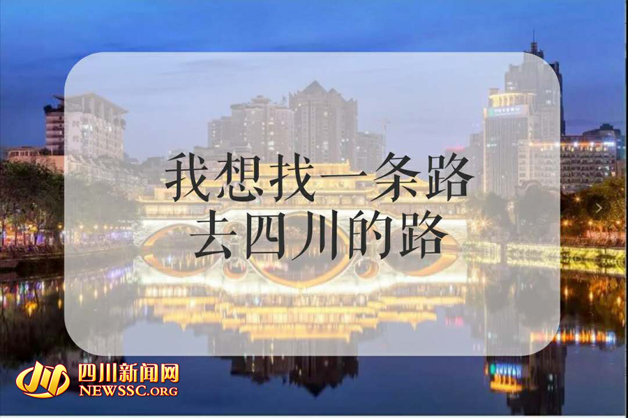 第一波喜迎2019省两会网友为四川献上土味情话
